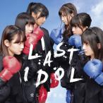 CD)ラストアイドル/愛しか武器がない(Type E)(初回出