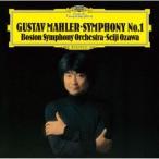 マーラー 交響曲第1番 花の章付