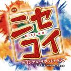 CD)「ニセコイ」オリジナル・サウンドトラック/高見優,信澤宣明,大隅知宇 (UZCL-2150)