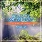 CD)神仏をいつも身近に感じるために〜心澄ませ,気運を高める〜 (KICS-3747)