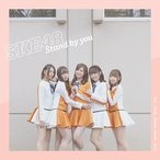 CD)SKE48/Stand by you(TYPE-A)(DVD付)(通常盤