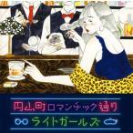 CD)ライトガールズ(やついいちろう×Sundayカミデ)/円山町ロマンチック通り (VICL-65072)