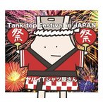 CD)ヤバイTシャツ屋さん/Tank-top Festival in JAPAN(通常盤) (UMCK-1613)