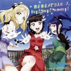 CD)「ラブライブ!サンシャイン!! The School Idol Movie Over the Rainb (LACM-14832) (初回仕様)