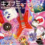 CD)「BanG Dream!」〜キズナミュージック♪/Poppin'Party(Blu-ray付生産限定盤) (BRMM-10140)