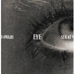 CD)SEKAI NO OWARI/Eye(初回出荷限定盤)(DVD付) (TFCC-86660)