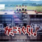 CD)「がっこうぐらし!」オリジナル・サウンドトラック/兼松衆 (UZCL-2154)