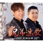 CD)北島兄弟(北山たけし&大江裕)/兄弟連歌(れんか)/手紙 (TECA-13913)