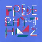 CD)フレデリック/フレデリズム2(初回限定盤)(DVD付) (AZZS-85)