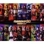 CD)平成仮面ライダー20作品記念ベスト (AVCD-96276)