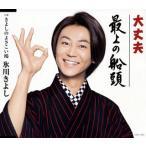 CD)ɹ��褷/�����/�Ǿ����Ƭ/���褷�Τ褵������(C TYPE) (COCA-17607)
