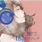 CD)君に聞かせたい15のラブソング (UICZ-8205)