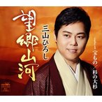 CD)三山ひろし/望郷山河/宝もの/杉の大杉(感謝盤) (CRCN-8259)