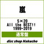 CD)嵐/5×20 All the BEST!! 1999-2019(通常盤) (JACA-5792)