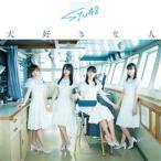 CD)STU48/大好きな人(Type A)(初回限定盤)(DVD付
