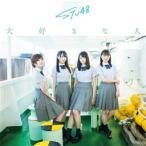 CD)STU48/大好きな人(Type A)(DVD付)(通常盤)