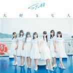 CD)STU48/大好きな人(Type B)(初回限定盤)(DVD付