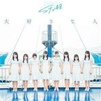 CD)STU48/大好きな人(Type C)(初回限定盤)(DVD付