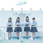 CD)STU48/大好きな人(Type C)(DVD付)(通常盤)