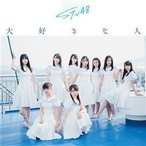 CD)STU48/大好きな人(Type D)(初回限定盤)(DVD付