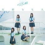 CD)STU48/大好きな人(Type D)(DVD付)(通常盤)