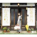 CD)安野希世乃/おかえり。(初回出荷限定盤A)(Blu-ray付) (VTZL-160)