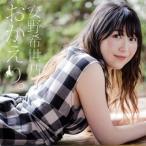 CD)安野希世乃/おかえり。(初回出荷限定盤(限定盤B)) (VTCL-60502)