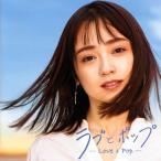 CD)ラブとポップ〜大人になっても忘れられない歌がある〜mixed by DJ和 (AICL-3728)