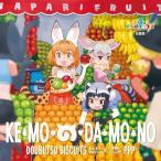 CD)「けものフレンズ3」「けものフレンズ3 プラネットツアーズ」主題歌〜け・も・の・だ・も・の/どうぶつビス (VICL-65251)