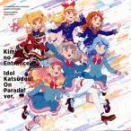CD)「アイカツオンパレード!」OP/EDテーマ〜君のEntrance/アイドル活動!オンパレードver. (LACM-14929)