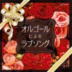 CD)ザ・ベスト オルゴールによるラブソング (COCN-60096)