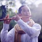 CD)佐藤和哉/唄の音2〜懐かしき唱歌に寄せて〜 (COCQ-85477)