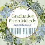 CD)Graduation Piano Melody�����ˤΤ���פ��Х��� (KICS-3895)