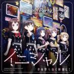 CD)「BanG Dream! 3rd Season」〜イニシャル/夢を撃ち抜く瞬間に!(キラキラVer.)/ (BRMM-10222)