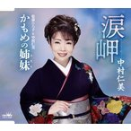 CD)中村仁美/松前ひろ子&中村仁美/涙岬/かもめの姉妹(ふたり) (CRCN-8330)