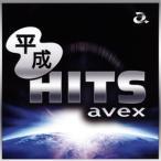 CD)平成HITS avex (AVCD-96487)