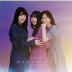 CD)乃木坂46/僕は僕を好きになる(Type-B)(Blu-ray付) (SRCL-11682) (初回/特典あり)