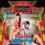 CD)Ever!BE迷わないっっ!!/#えびまよっっ (KICS-4002)