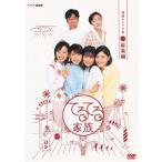DVD)連続テレビ小説 てるてる家族 総集編〈2枚組〉 (NSDS-10993)