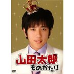 DVD)山田太郎ものがたり〈5枚組〉 (TCED-226)