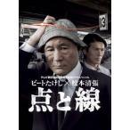 DVD)ビートたけし×松本清張 点と線〈2枚組〉 (GNBD-7503)画像