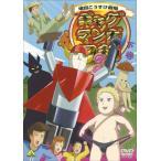 DVD)ギャグマンガ日和3 下巻 (BCBA-3310)