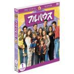 DVD)フルハウス エイト・シーズン セット1〈3枚組〉 (SPFH-15)