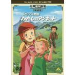DVD)世界名作劇場・完結版 アルプス物語 わたしのアンネット (BCBA-3627)