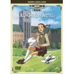 DVD)世界名作劇場・完結版 私のあしながおじさん (BCBA-3634)