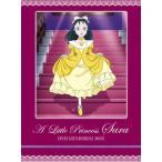 DVD)小公女(プリンセス)セーラ DVDメモリアルボックス