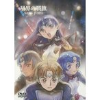 DVD)星界の戦旗 DVD-BOX〈4枚組〉 (BCBA-3815)