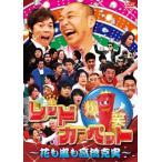 DVD)爆笑レッドカーペット〜花も嵐も高橋克実〜〈2枚組〉 (ANSB-5961)