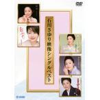 DVD)石川さゆり/石川さゆり映像シングルベスト (TEBE-30071)