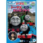 DVD)きかんしゃトーマス トーマスとヒロのだいかつやく (PCBX-51268)